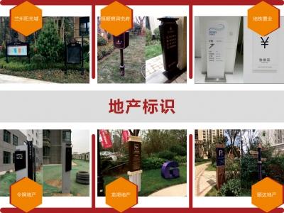 渭南小区标识牌加工厂
