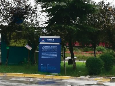 陕钢集团工业园区标识牌制作