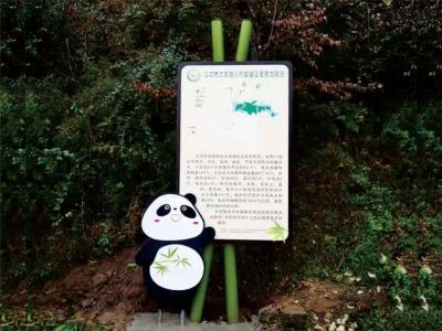 汉中大熊猫自然保护区标识牌制作