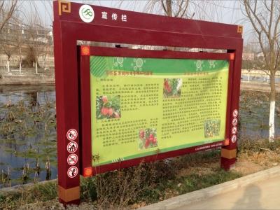 西乡县五丰村现代农业观光园标识牌制作
