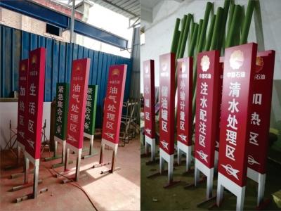 中国石油加油站标识牌设计制作