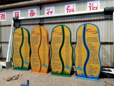 欢乐岛水上乐园标识牌设计制作