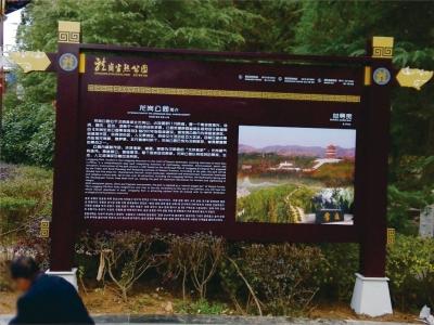 汉阴县龙岗公园标识牌设计制作