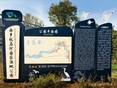 西乡牧马河国家湿地公园标识牌设计制作