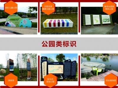 咸阳标识设计制作公司