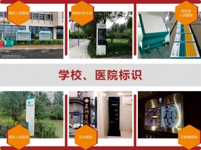 庆阳标识设计制作公司