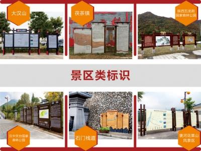 西藏标识牌制作