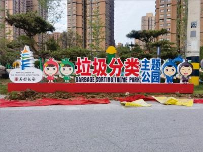 西安垃圾分类主题公园标识牌设计制作
