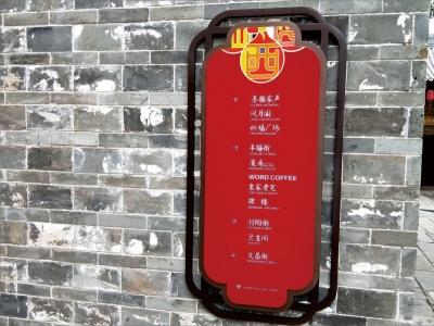 宝鸡西府老街美丽乡村标识牌设计制作