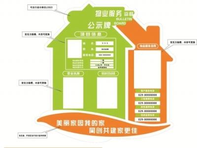 西安市物业服务监督公示牌设计制作