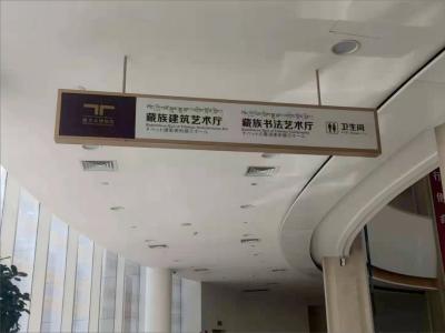 青海藏医药文化博物馆标识系统设计