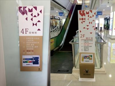 金纺国际商场大型购物中心标识牌设计制作