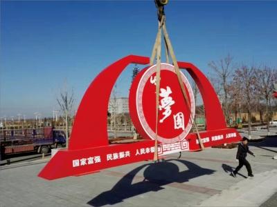 中国梦标识牌广告牌设计制作
