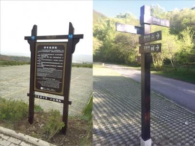 宁夏六盘山国家森林公园标识标牌设计制作
