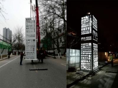 商业街创意精神堡垒设计制作