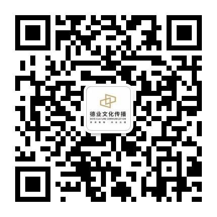 陕西德业文化传播公司