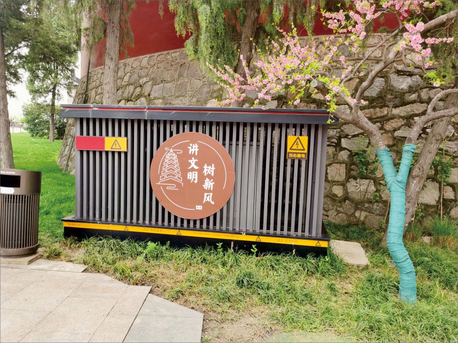 公园电箱护栏美化