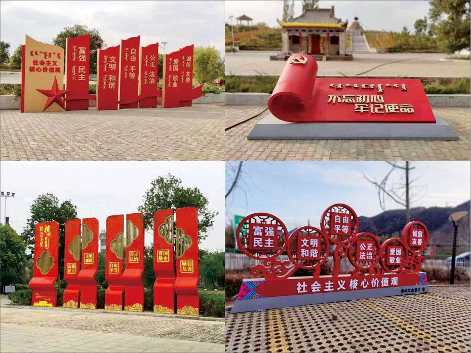 户外广场价值观宣传牌标识设计制作