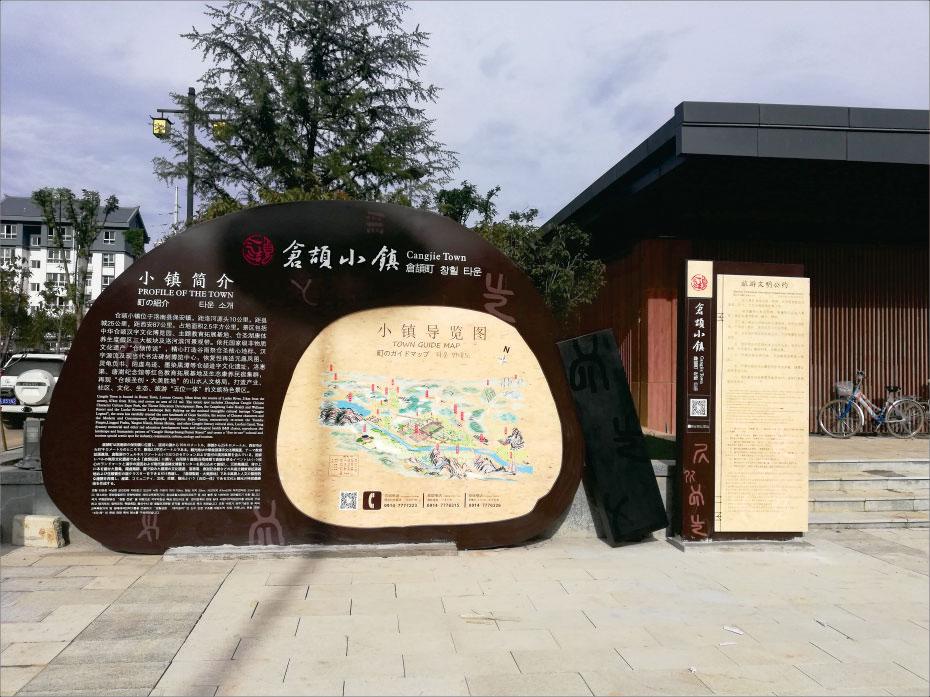 洛南县仓颉小镇文旅特色小镇标识牌设计制作 景区标识设计制作