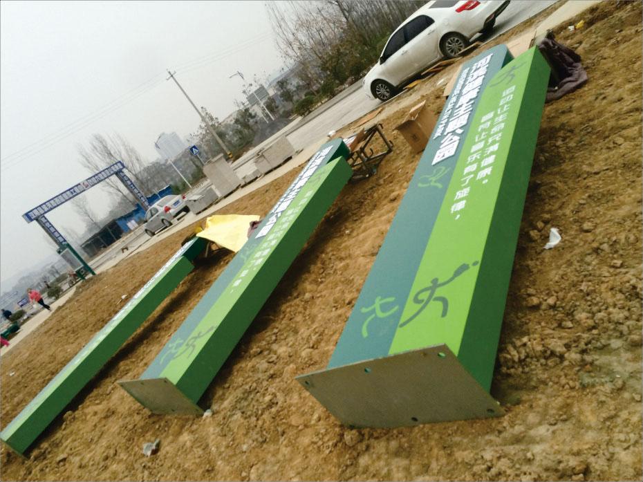 安康汉阴县河滨健康主题公园标识牌设计制作 公园标识