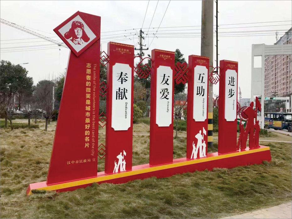 汉中创建文明城市宣传标识牌设计制作