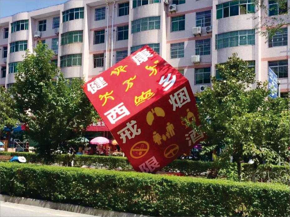 汉中西乡县健康城市标识美陈制作 健康城市标识