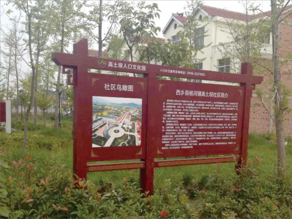 汉中市高土坝人口文化园美丽乡村标识牌 美丽乡村标识