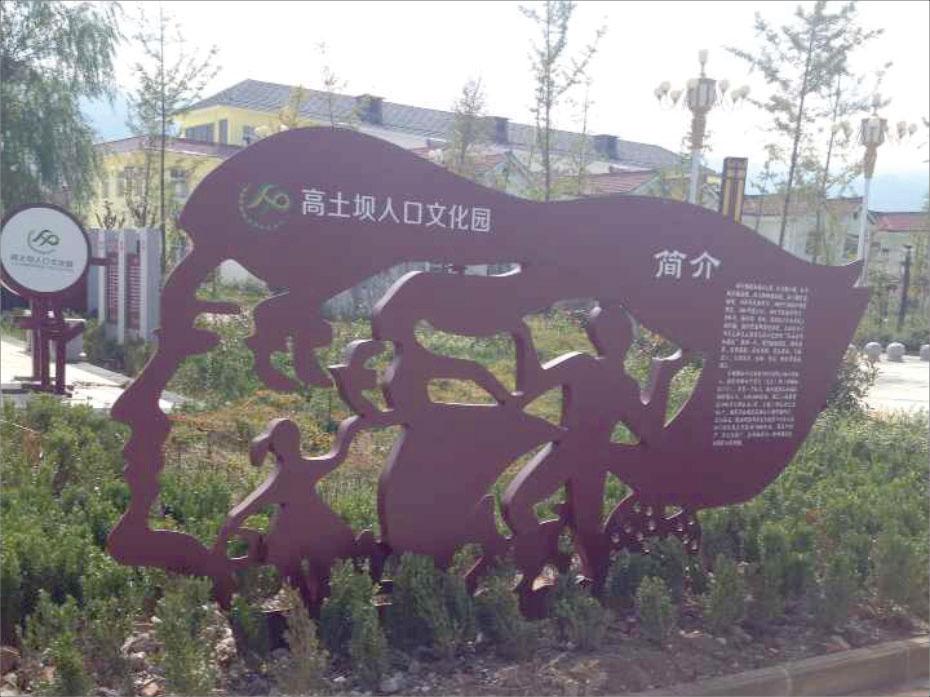 汉中市高土坝人口文化园美丽乡村标识牌