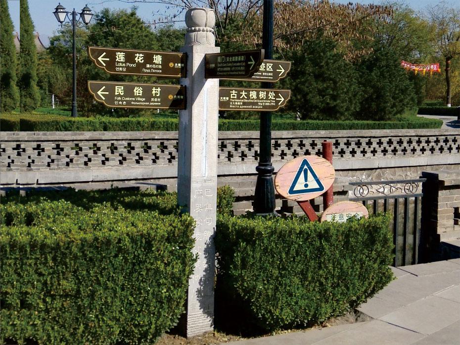 山西洪洞大槐树寻根祭祖园5A景区标识系统设计制作 景区标识设计制作
