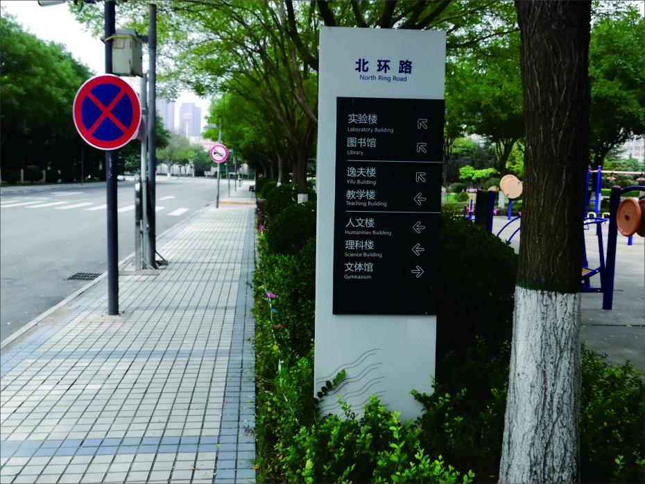 陕西科技大学标识导向系统设计制作 学校标识