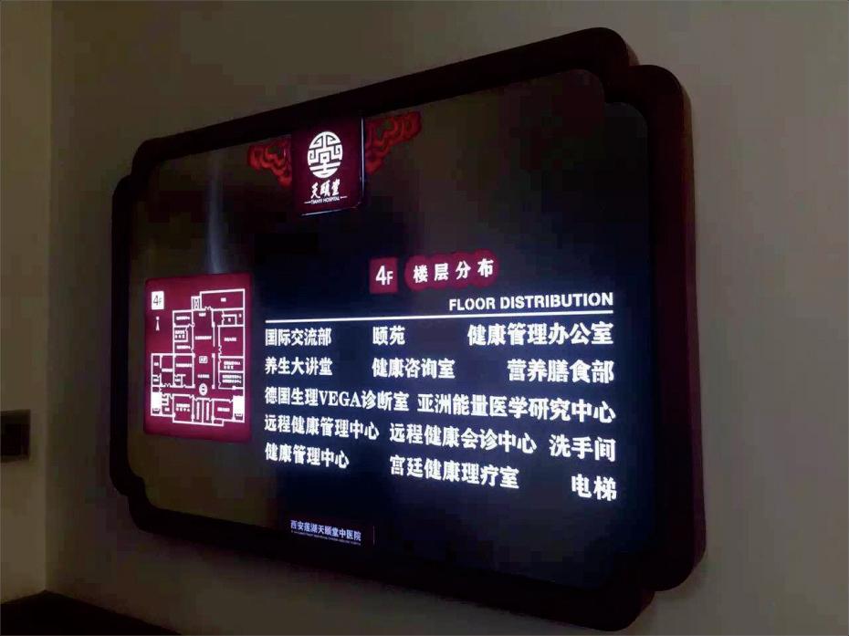 西安莲湖天颐堂中医院标识标牌厂家制作 医院标识