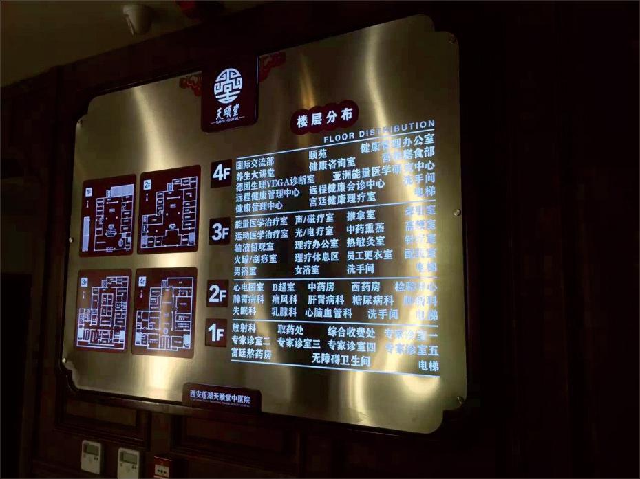 西安莲湖天颐堂中医院标识标牌厂家制作