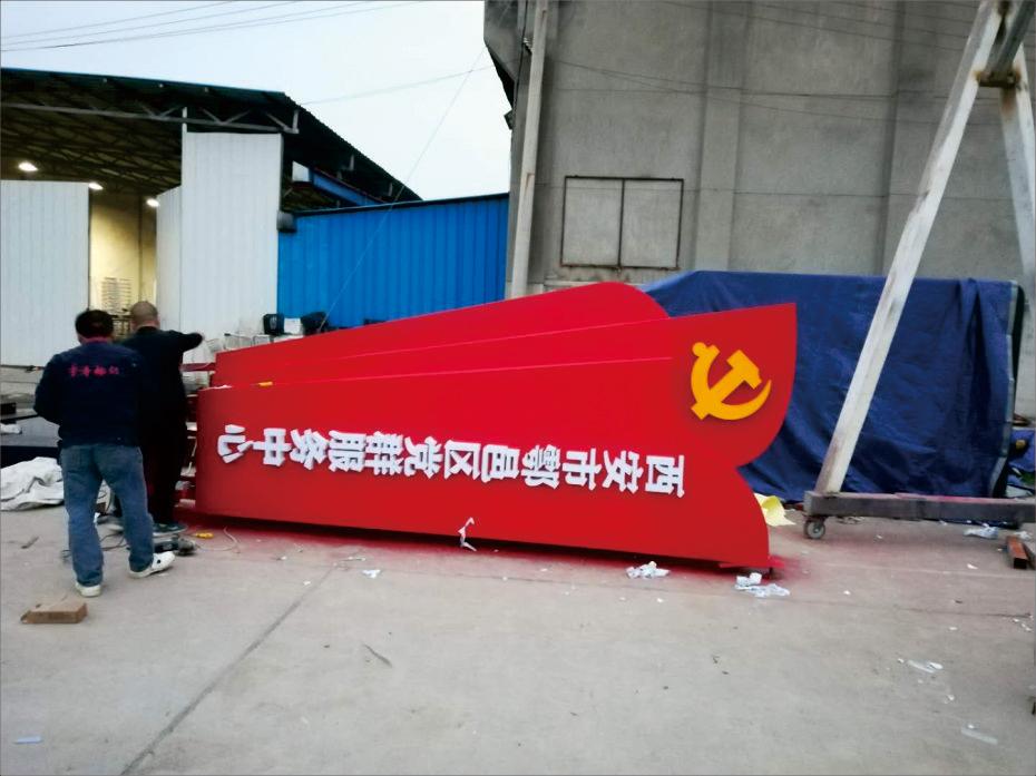 西安鄠邑区党群服务中心精神堡垒标识牌制作