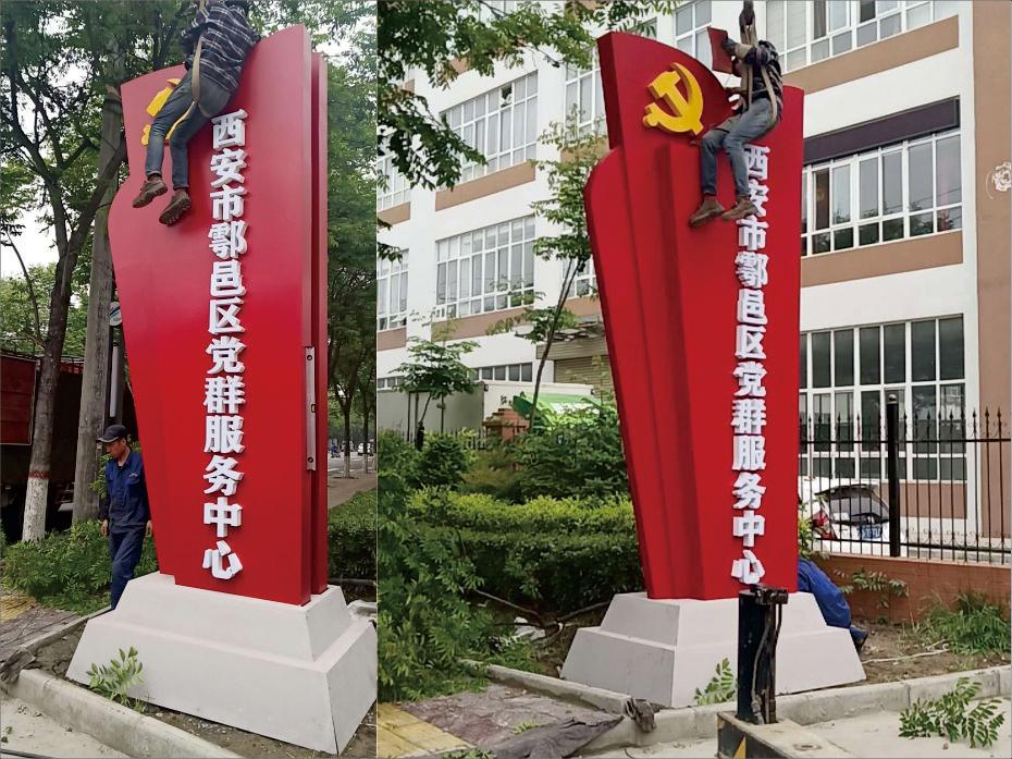 西安鄠邑区党群服务中心精神堡垒标识牌制作 市政交通标识