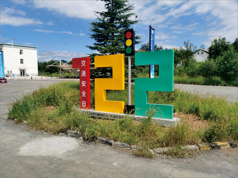 商洛北高速公路服务区标志牌设计制作