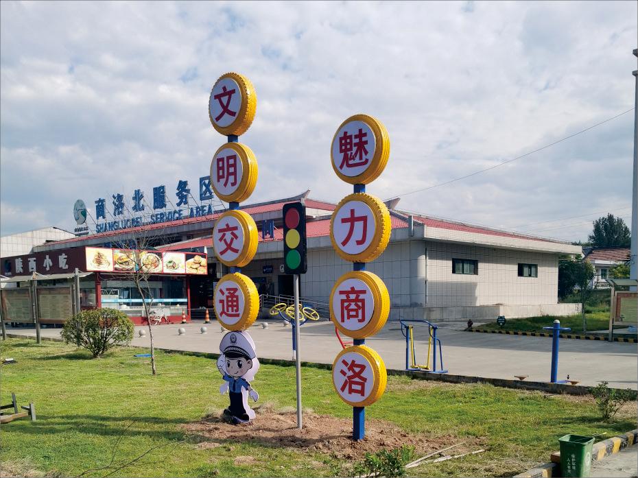 商洛北高速公路服务区交通安全标识牌制作 市政交通标识