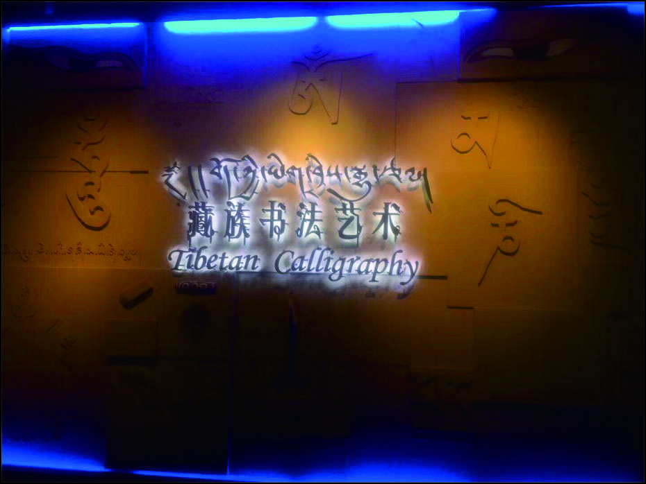 青海藏文化博物院标识牌设计制作 商业综合体标识