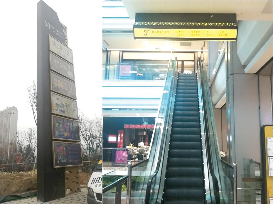 红星美凯龙商场标识牌设计制作 商业综合体标识 商场购物中心标识导视系统标识牌设计制作清单 标识研究院