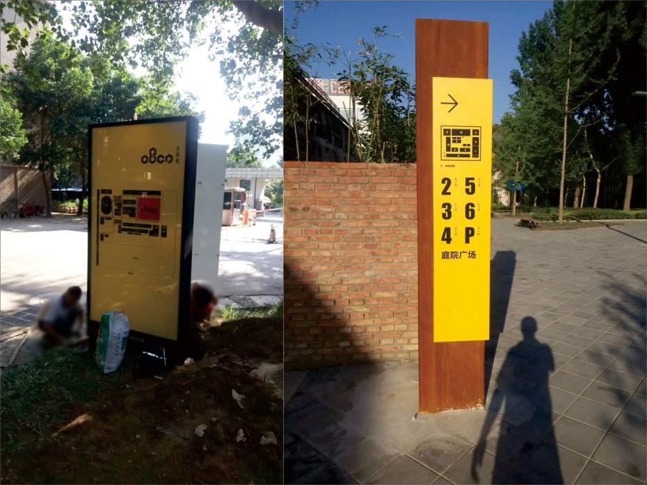 西安老钢厂设计创意产业园标识牌设计制作 工业园区标识