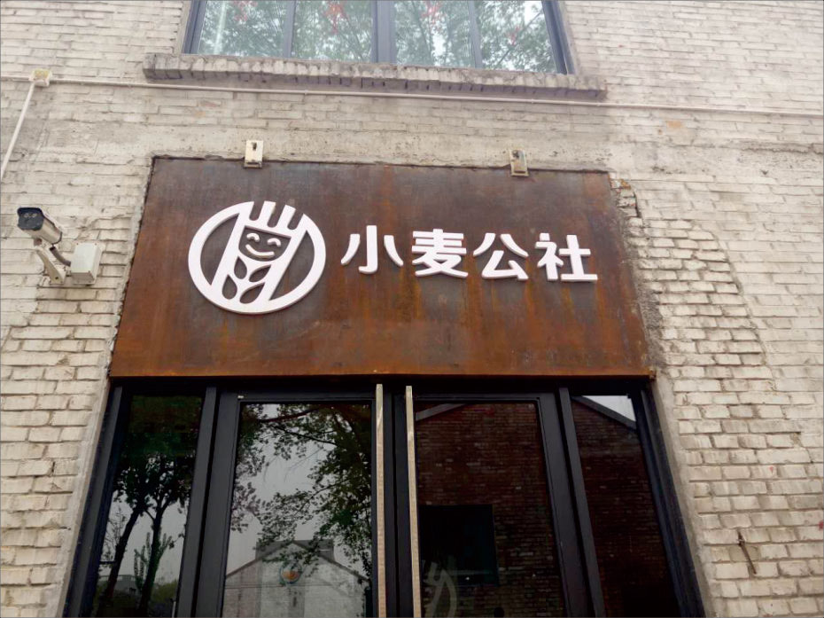西安老钢厂设计创意产业园标识牌设计制作