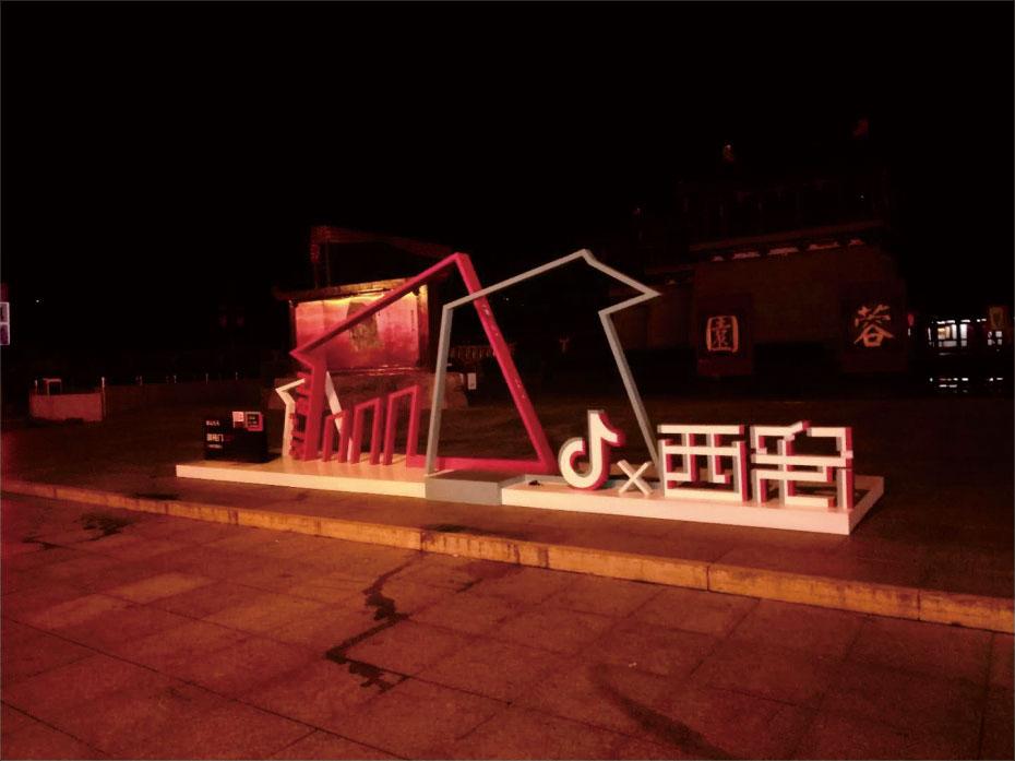 大唐芙蓉园抖音网红打卡景观小品设计制作