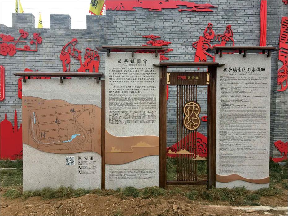 茯茶镇4A级旅游景区标识牌设计制作
