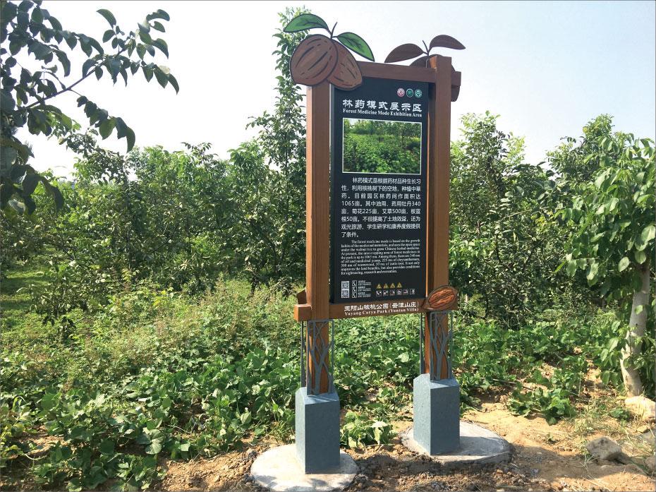 玉阳山核桃公园休闲农业景区标识牌设计制作 景区标识设计制作