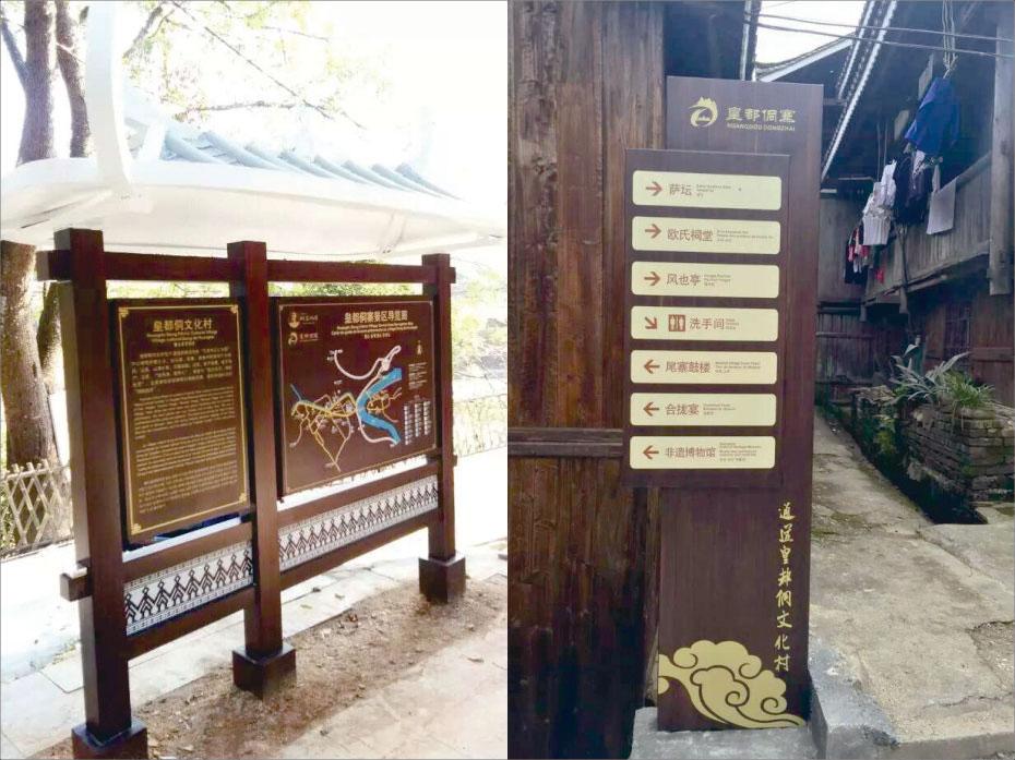 湖南皇都侗寨AAAA级景区标识牌设计制作