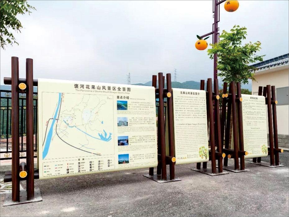 汉中花果山景区标识标牌设计制作