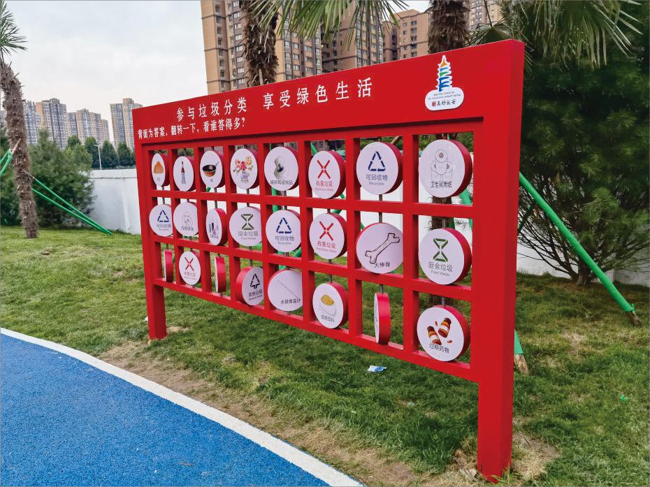 西安垃圾分类主题公园标识牌设计制作 公园标识