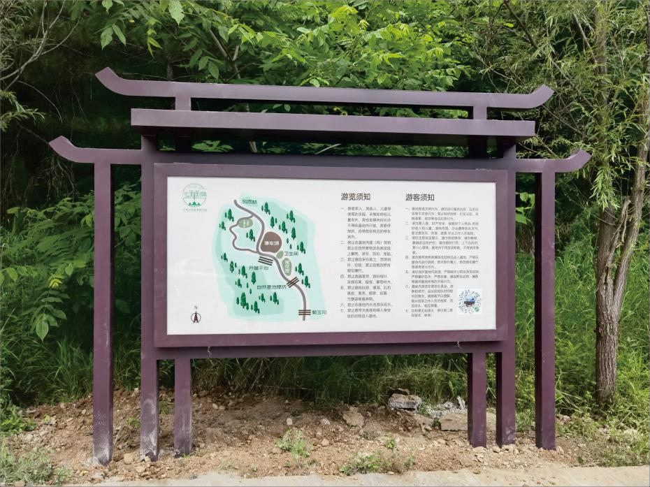 玉华宫自然体验基地景区标识标牌设计制作 景区标识设计制作