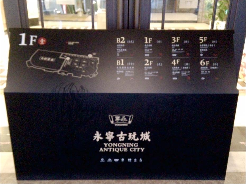 永宁国际美术馆标识系统设计制作 商业综合体标识