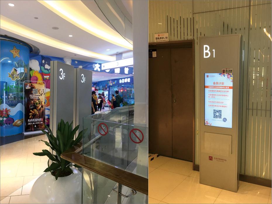 王府井商场智能标识标牌设计制作 商业综合体标识