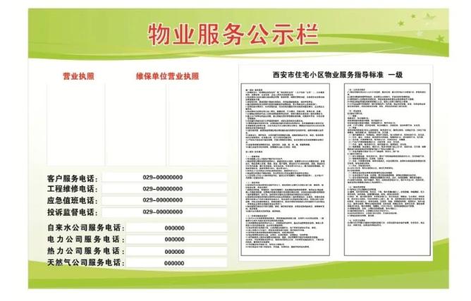 image.png 西安市物业服务监督公示牌设计制作 地产标识